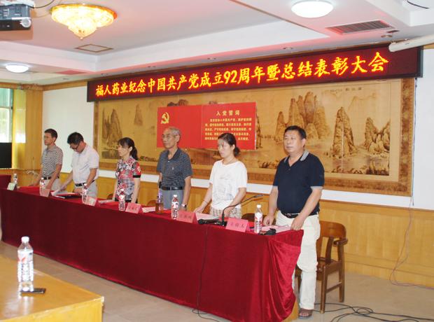 公司举行纪念中国共产党成立92周年暨总结表彰大会